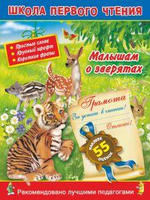 Горбунова И.В. - Малышам о зверятах. 3+. Читаем по слогам и словами для самых-самых маленьких обложка книги