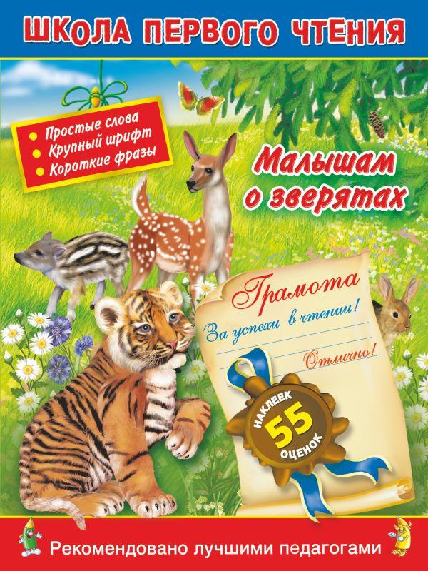 Малышам о зверятах. 3+. Читаем по слогам и словами для самых-самых маленьких Горбунова И.В.