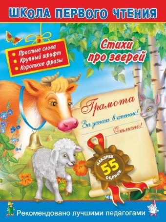 Стихи про зверей. 3+.Читаем по слогам и словами для самых-самых маленьких Кобзарев Р.И.