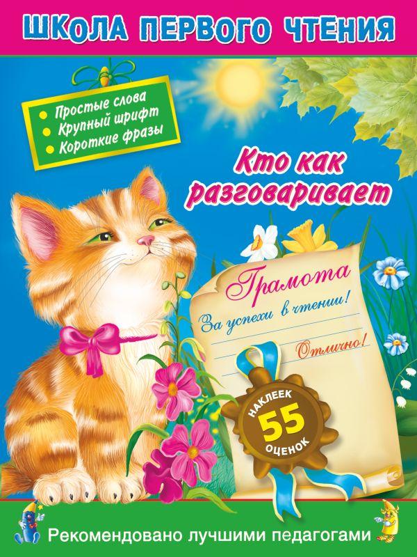 Кто как разговаривает. 3+. Читаем по слогам и словами для самых-самых маленьких Кобзарев Р.И.