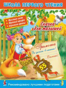 Горбунова И.В. - Сказка для малышей. 3+.Читаем по слогам и словами для самых-самых маленьких обложка книги