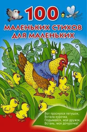 100 маленьких стихов для маленьких Дмитриева В.Г., Серебрякова О.Р.