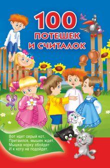 Дмитриева В.Г. - 100 потешек и считалок обложка книги