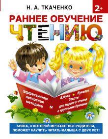 Ткаченко Н.А., Тумановская М.П. - Раннее обучение чтению. Самая эффективная методика для раннего развития малыша обложка книги