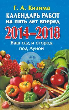 Календарь работ на 5 лет вперед. Ваш сад и огород под Луной. 2014-2018