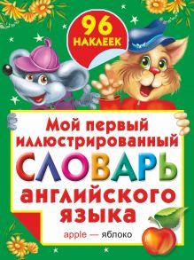 Григорьева А.И. - Мой первый иллюстрированный словарь английского языка с наклейками обложка книги