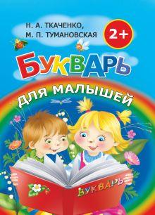 Ткаченко Н.А. - Букварь для малышей обложка книги