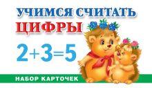 Дмитриева В.Г., Серебрякова О.Р. - Учимся считать. Цифры обложка книги