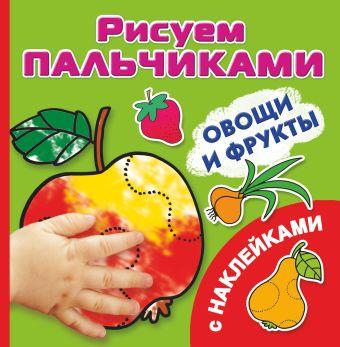Овощи и фрукты Рисуем пальчиками. [C наклейками] Дмитриева В.Г.
