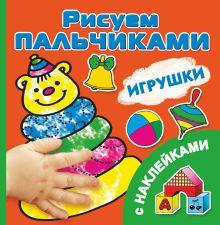 Дмитриева В.Г. - Игрушки Рисуем пальчиками. [C наклейками] обложка книги
