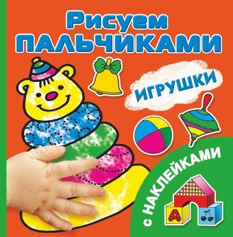 Игрушки Рисуем пальчиками. [C наклейками] Дмитриева В.Г.