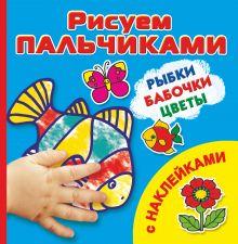 Дмитриева В.Г. - Рыбки, бабочки, цветы Рисуем пальчиками. [C наклейками] обложка книги