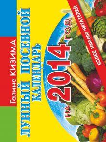 Кизима Г.А. - Лунный посевной календарь на 2014 г. обложка книги
