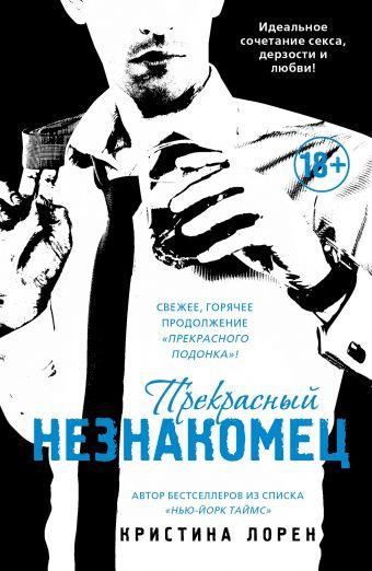 Прекрасный Незнакомец 2 Книга