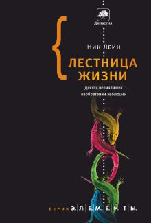 Лестница жизни: десять великих изобретений эволюции обложка книги