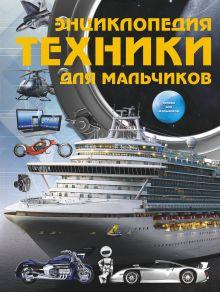Цеханский С.П. - Энциклопедия техники для мальчиков обложка книги