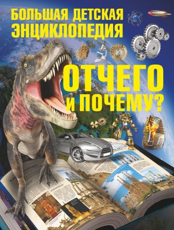 Отчего и Почему? Большая детская энциклопедия Цеханский С.П.