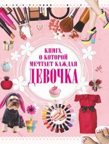 Хомич Е.О. - Книга, о которой мечтает каждая девочка обложка книги