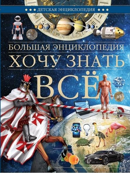 Большая энциклопедия. Хочу знать всё .