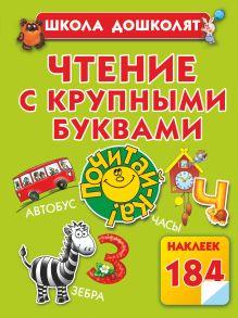 Жукова О.С. - Чтение с крупными буквами обложка книги