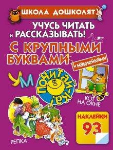 Жукова О.С. - Учусь читать и рассказывать! обложка книги
