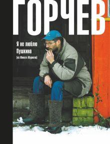 Я не люблю Пушкина (из Живого Журнала) обложка книги