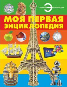 . - Моя первая энциклопедия обложка книги