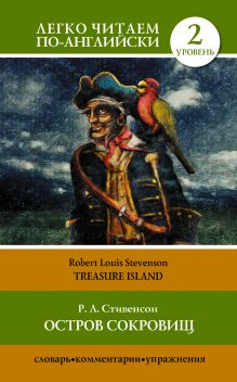 Стивенсон Р.Л. - Остров сокровищ = Treasure Island обложка книги