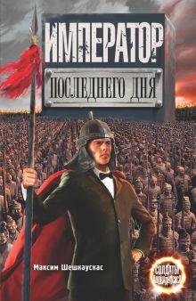 Шешкаускас М. - Император последнего дня обложка книги