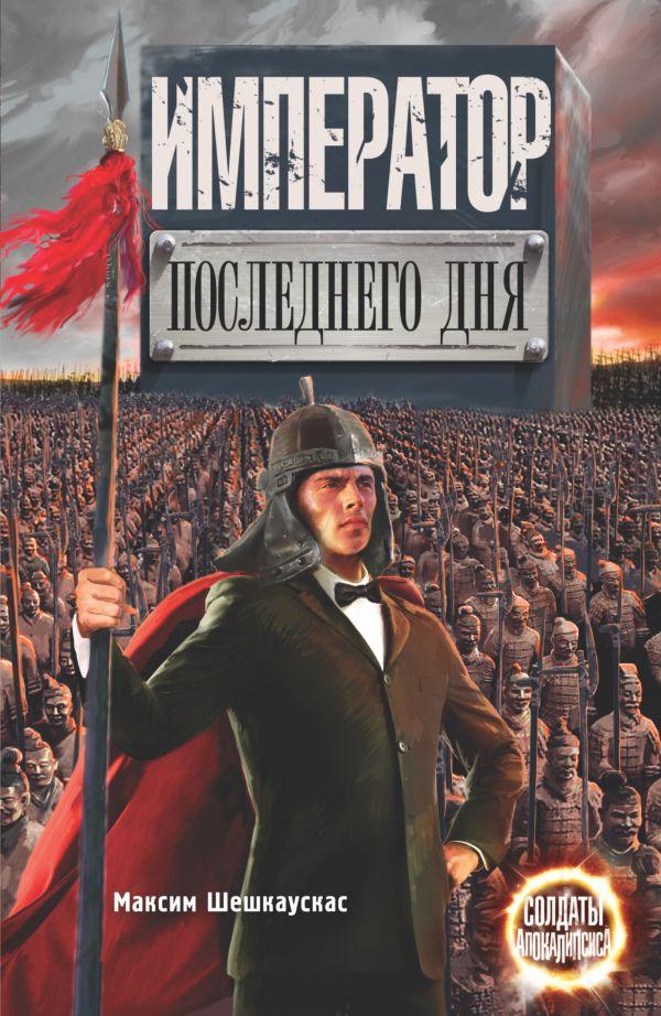 Император последнего дня Шешкаускас М.