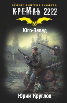 Круглов Ю. - Кремль 2222. Юго-Запад обложка книги