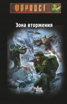 Лаврентьев А. - Зона вторжения. Байкал обложка книги