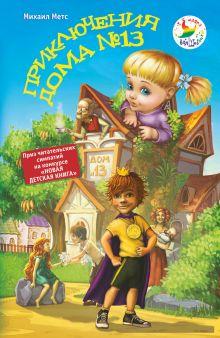 Метс М. - Приключения дома № 13 обложка книги
