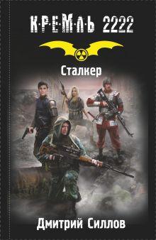 Силлов Д.О. - Кремль 2222. Сталкер обложка книги