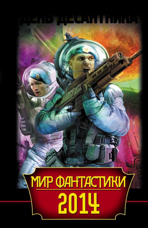 Мир фантастики 2014. День Десантника Шакилов А.