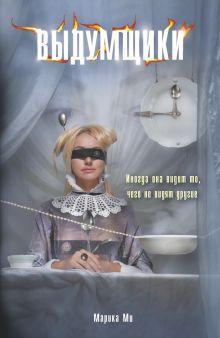 Марика Ми - Выдумщики обложка книги