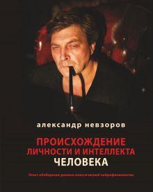 Невзоров А.Г. - Происхождение личности и интеллекта человека обложка книги