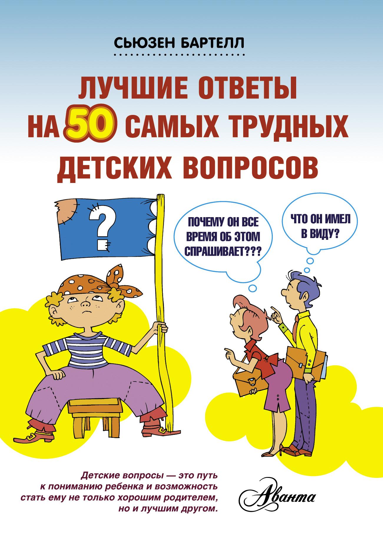 Лучшие ответы на 50 самых трудных детских вопросов ( Бартелл Сьюзен  )