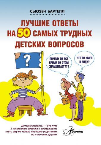 Лучшие ответы на 50 самых трудных детских вопросов Бартелл Сьюзен