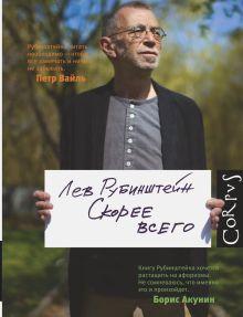 Рубинштейн Лев - Скорее всего обложка книги