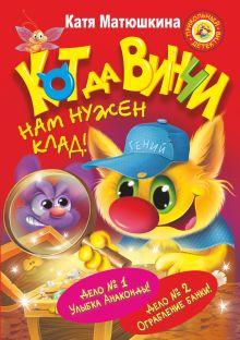 Матюшкина К. - СУПЕРсыщик-СУПЕРкот да Винчи. Нам нужен клад! обложка книги