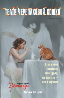 Театр черепаховой кошки обложка книги