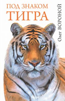 Вороной О. - Под знаком тигра обложка книги