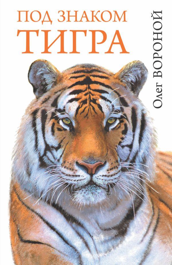 Под знаком тигра Вороной О.