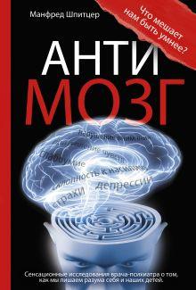 Шпитцер М. - Антимозг обложка книги