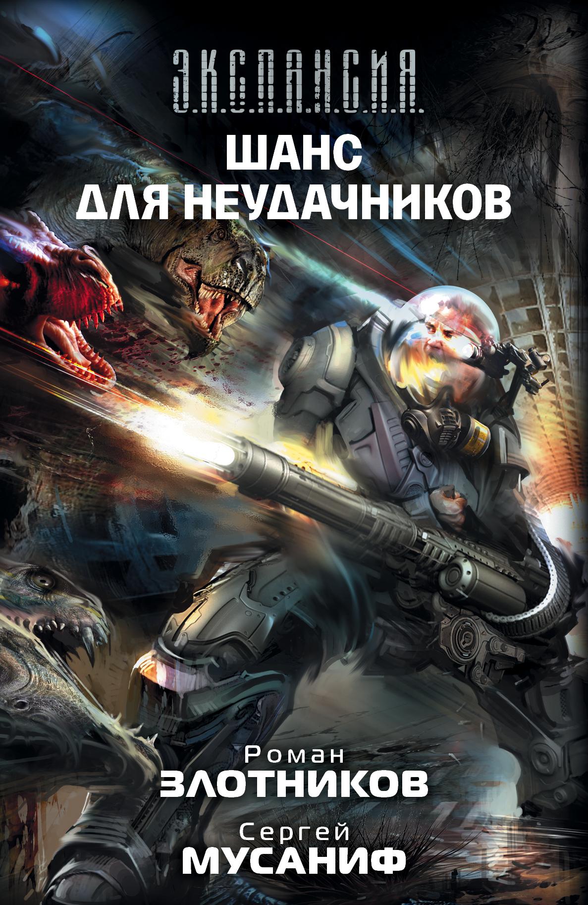 Шанс для неудачников ( Злотников Р.В.,Мусаниф С.С.  )
