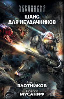 Злотников Р.В.,Мусаниф С.С. - Шанс для неудачников обложка книги