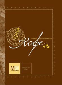 . - Кофе обложка книги