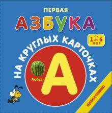 . - Первая азбука на круглых карточках. От 1 до 6 лет обложка книги