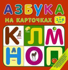 . - Азбука на карточках. От 1 до 6 лет обложка книги